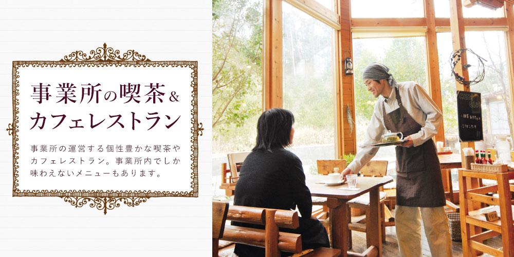 事業所の喫茶&カフェレストラン
