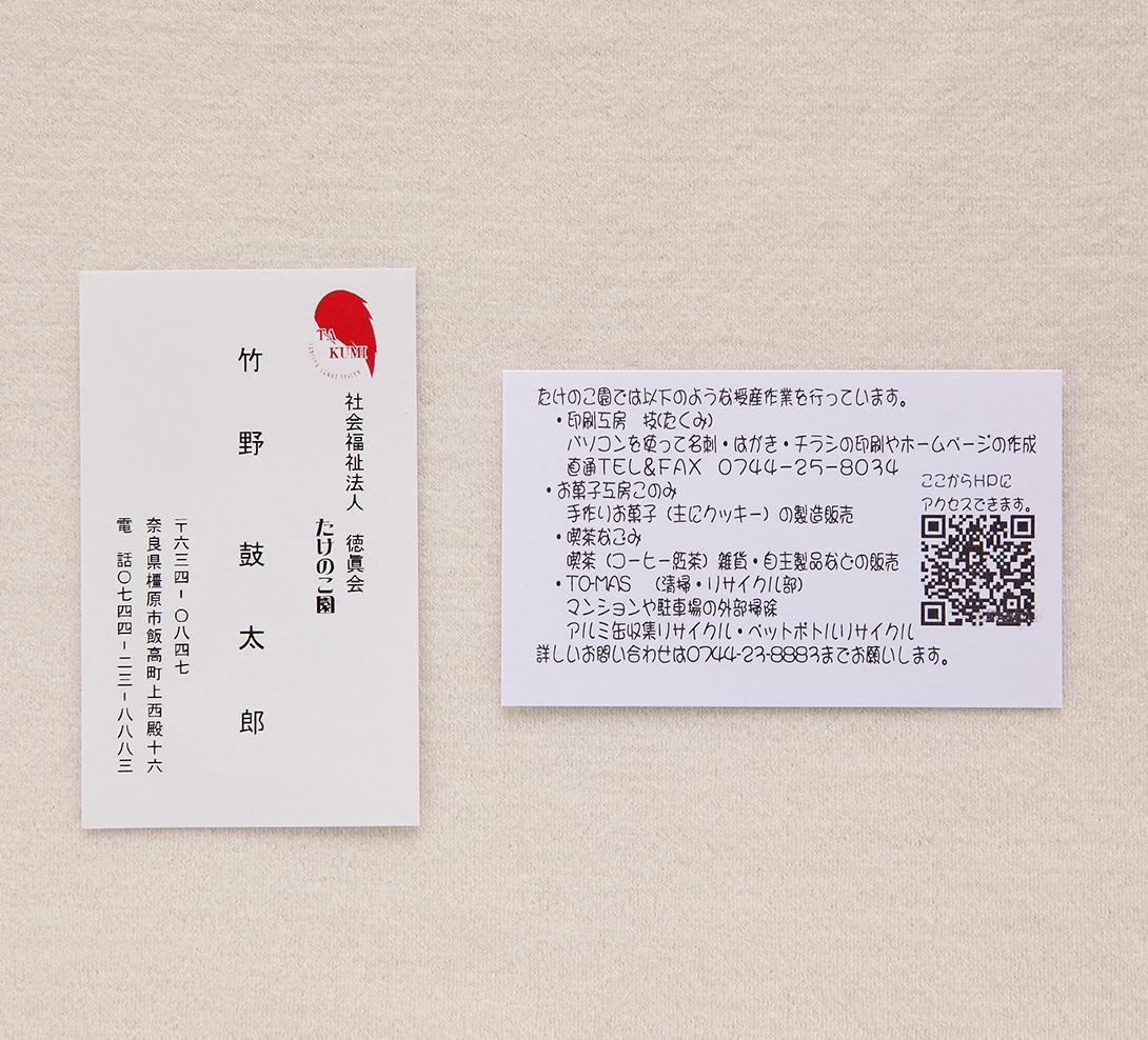 280_名刺印刷_1