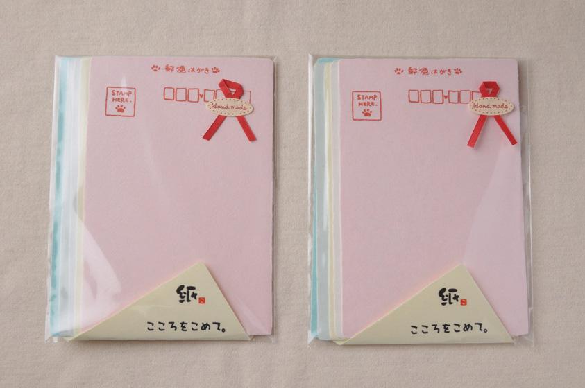 469_紙すきハガキセット_1