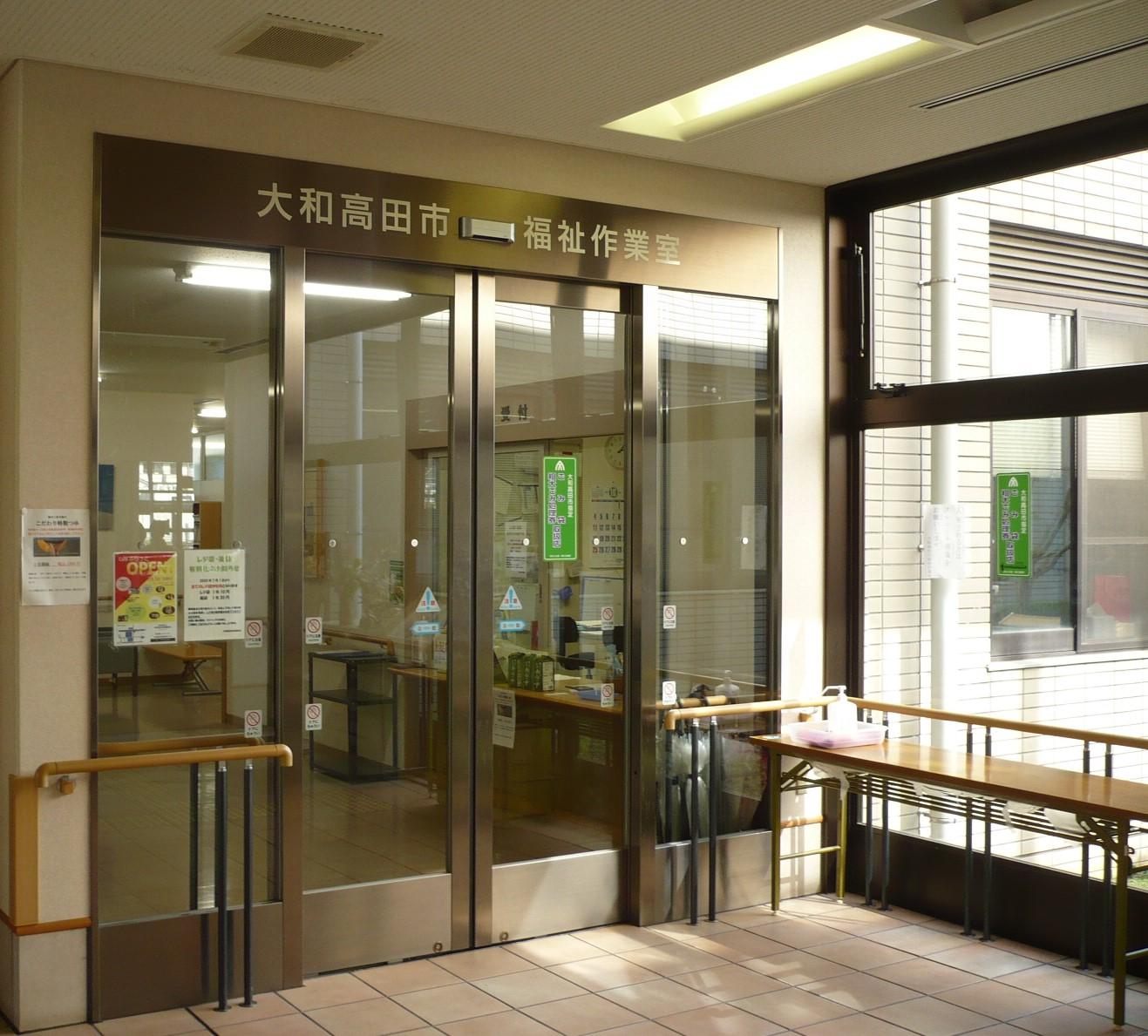 大和高田市福祉作業室